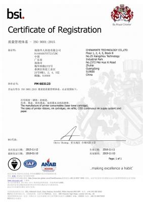 15版ISO9001证书-最新